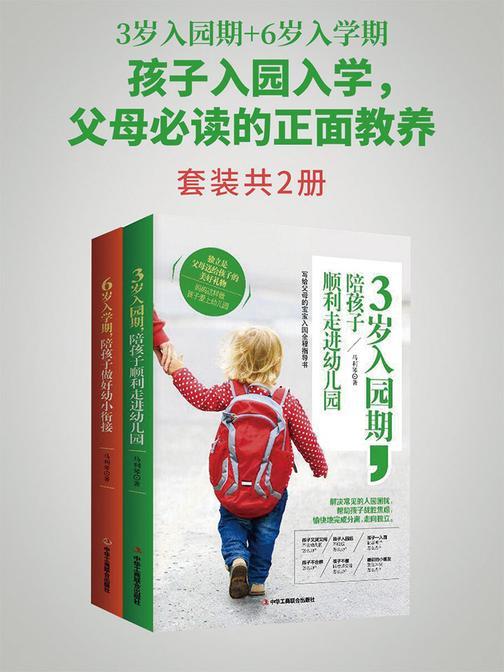 3岁入园期+6岁入学期(套装共2册):孩子入园入学,父母必读的正面教养