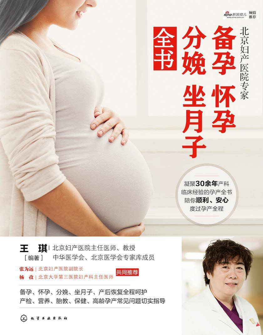 北京妇产医院专家 备孕怀孕分娩坐月子全书