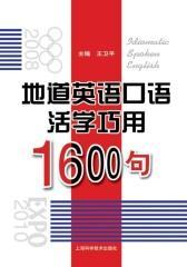 地道英语口语活学巧用1600句