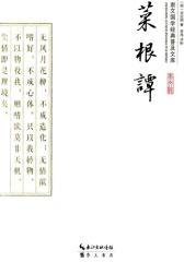 崇文国学经典普及文库菜根谭(平装)