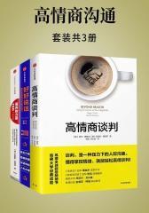 高情商沟通:好好说话+高情商谈判+演讲的力量(套装共3册)