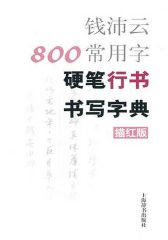 钱沛云800常用字硬笔行书书写字典