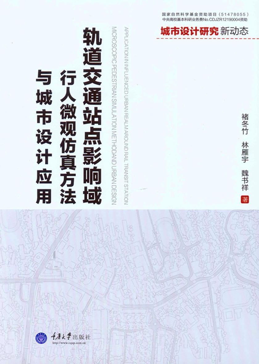 轨道交通站点影响域行人微观仿真方法与城市设计应用