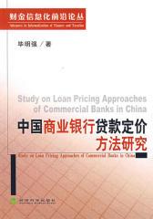中国商业银行贷款定价方法研究