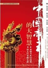 中国帝王的大智慧(仅适用PC阅读)