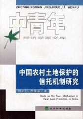 中国农村土地保护的信托机制研究