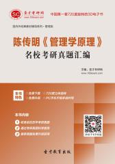 [3D电子书]圣才学习网·陈传明《管理学原理》名校考研真题汇编(仅适用PC阅读)