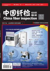 中国纤检 月刊 2012年02期(仅适用PC阅读)