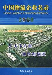 中国物流企业名录(2008版)(试读本)