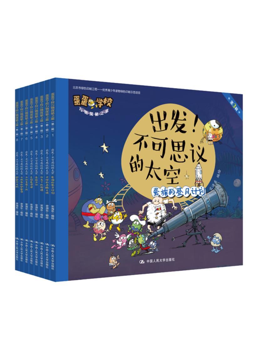 出发!不可思议的太空(蛋蛋学校万物探秘之旅.第三辑)