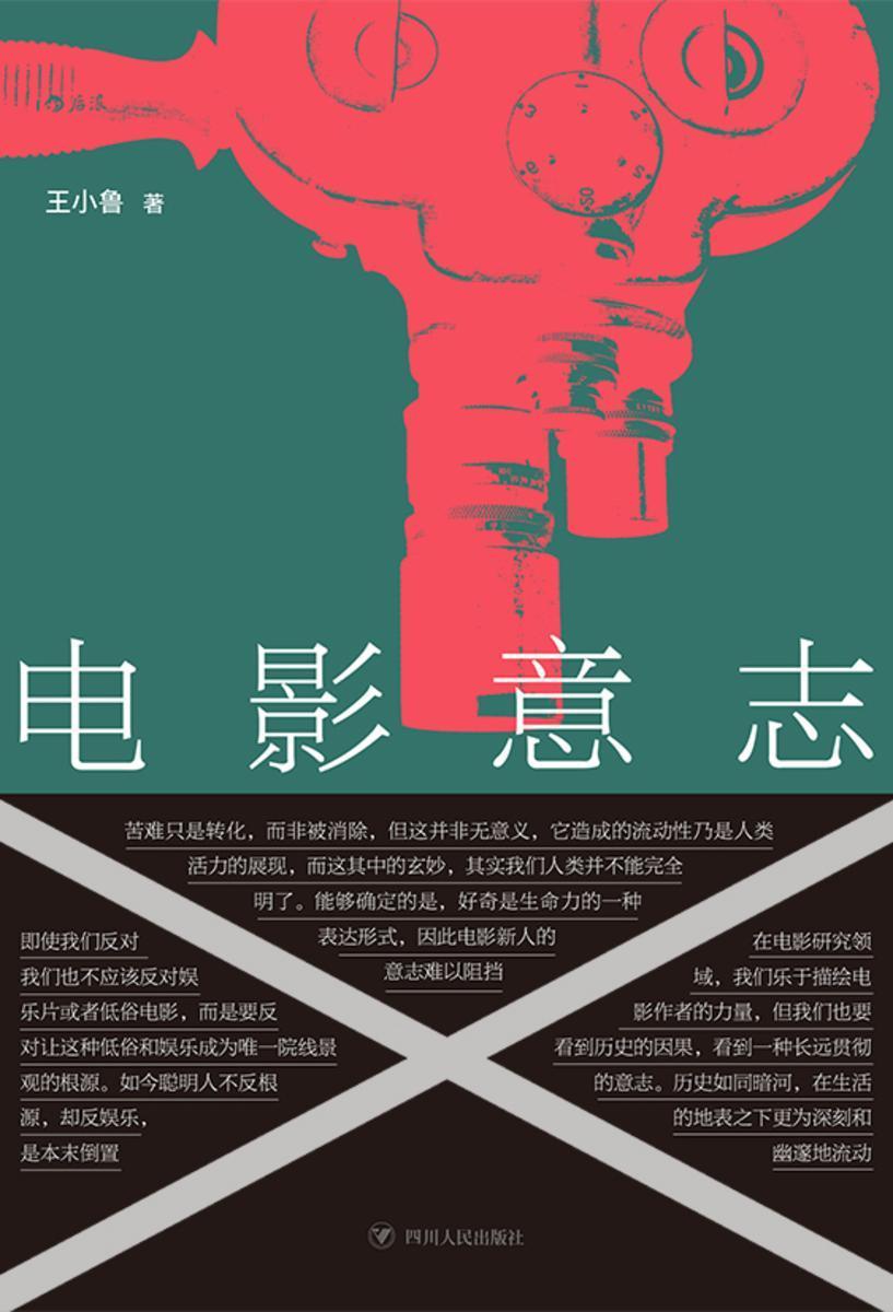 电影意志(王小帅、万玛才旦、李樯等鼎力推荐,王小鲁精选评论集。电影是人类意志的表达,具有超越电影人向前发展的力量!)