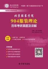 [3D电子书]圣才学习网·北京服装学院904服装理论历年考研真题及详解(仅适用PC阅读)