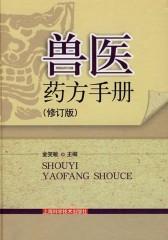 兽医药方手册(修订版)(仅适用PC阅读)