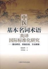 中医基本名词术语英译国际标准化研究(仅适用PC阅读)