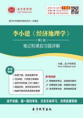 李小建《经济地理学》(第2版)笔记和课后习题详解(仅适用PC阅读)