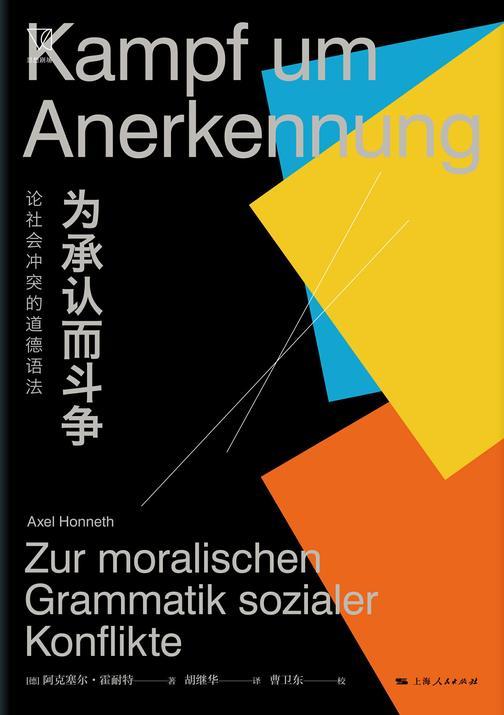 为承认而斗争:论社会冲突的道德语法