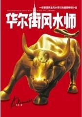 华尔街风水师(一部普及商业风水常识的超级畅销小说)(试读本)