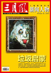 三月风 月刊 2011年09期(仅适用PC阅读)