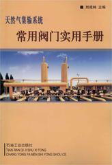 天然气集输系统常用阀门实用手册