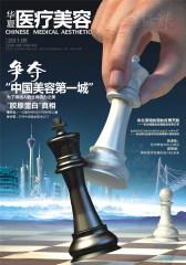 华夏医疗美容 月刊 2011年09期(仅适用PC阅读)