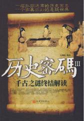 历史密码III千古之谜终结解读(试读本)