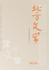 北方文学·下半月 月刊 2012年01期(仅适用PC阅读)