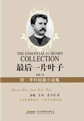 最后一片叶子:欧亨利短篇小说集