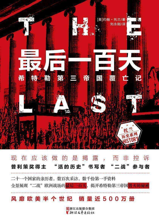 最后一百天:希特勒第三帝国覆亡记