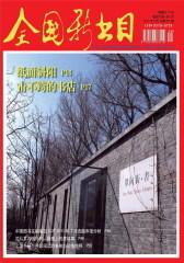 全国新书目 月刊 2011年09期(仅适用PC阅读)