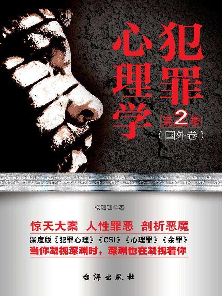 犯罪心理学·第二季