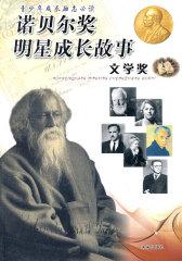 文学奖——诺贝尔奖明星成长故事(试读本)