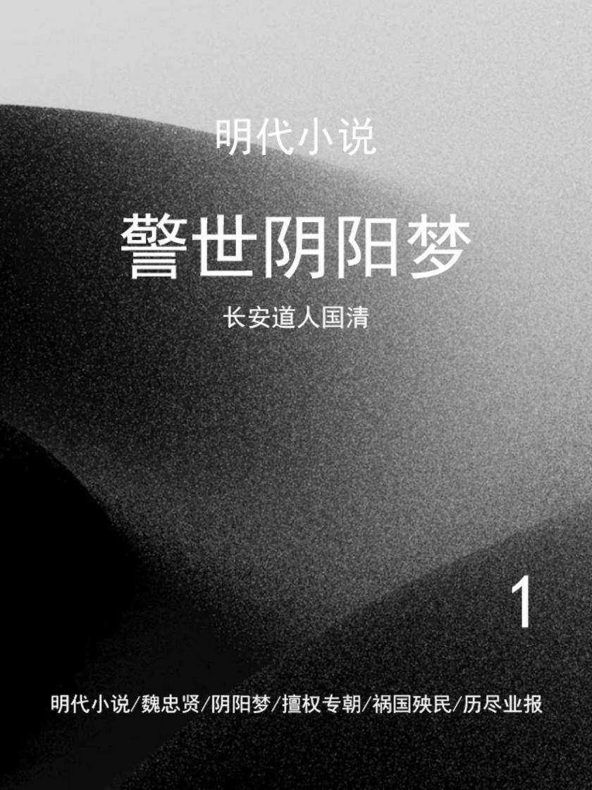 明代小说·警世阴阳梦(1)