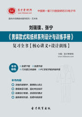 [3D电子书]圣才学习网·刘瑞璞、张宁《男装款式和纸样系列设计与训练手册》复习全书【核心讲义+设计训练】(仅适用PC阅读)
