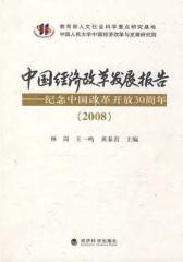 中国经济改革发展报告——纪念中国改革开放30周年(2008)