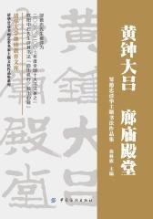 黄钟大吕廊庙殿堂:邹德忠清华主题书法作品集