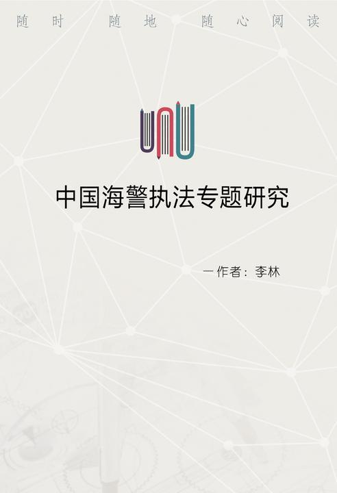 中国海警执法专题研究