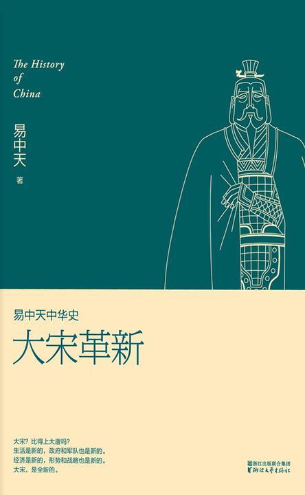 易中天中华史第十七卷:大宋革新