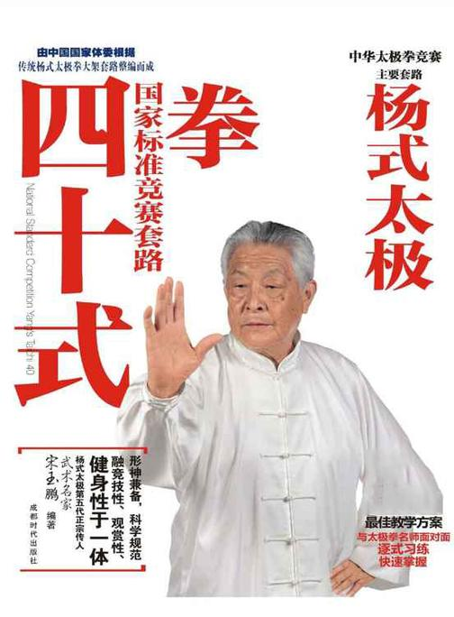 杨式太极拳国家标准竞赛套路四十式