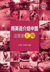 用英语介绍中国这里是上海