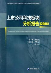 上市公司科技板块分析报告(2006)