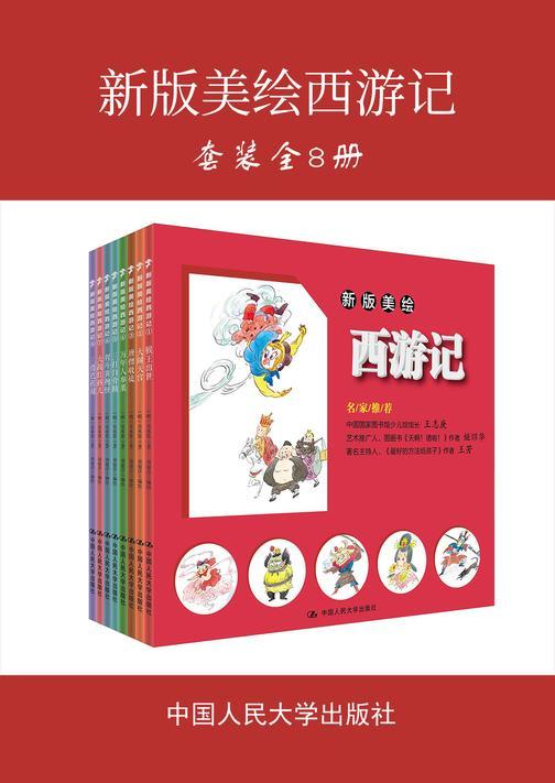 新版美绘西游记(全八册)