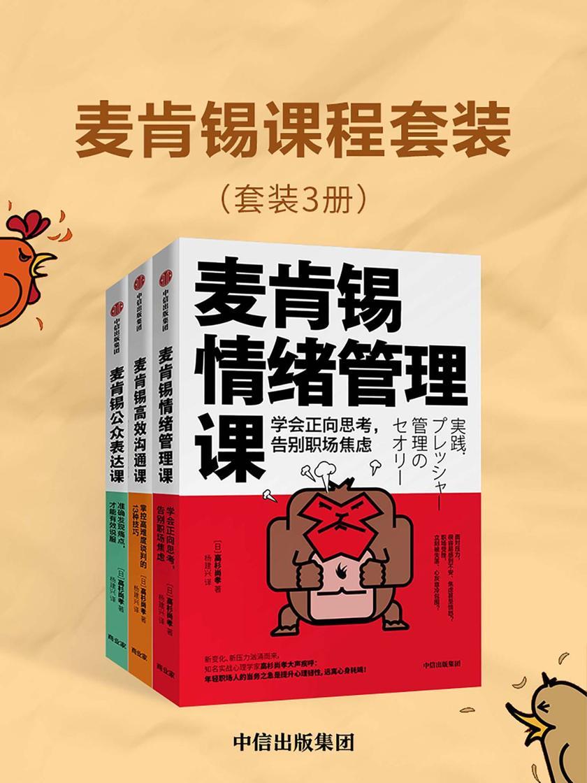 麦肯锡课程套装(套装共3册)