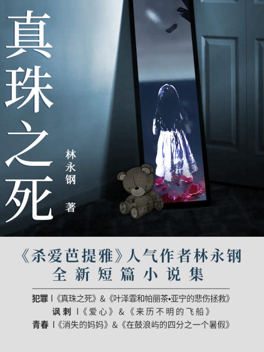 真珠之死【《真珠之死》为原创的短篇小说集,全书内容可分为惊险、幻想、文艺。】