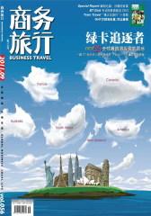 商务旅行 月刊 2011年09期(仅适用PC阅读)