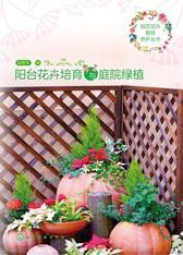 阳台花卉培育与庭院绿植