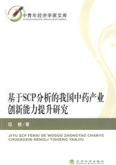 基于SCP分析的我国中药产业创新能力提升研究