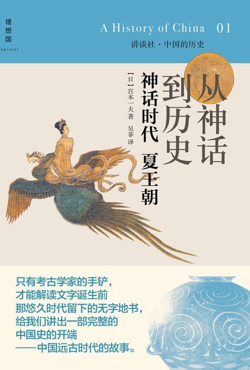 从神话到历史:神话时代夏王朝