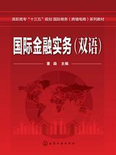 国际金融实务:汉、英