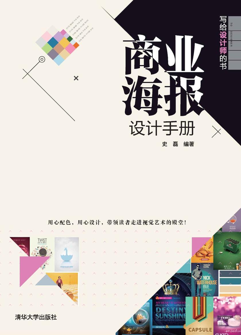 商业海报设计手册
