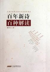 百年新诗百种解读(仅适用PC阅读)